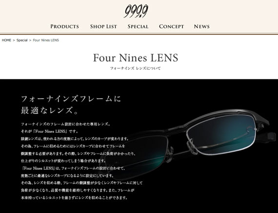 Four Nines LENS | 999.9 Four Nines OPTICAL