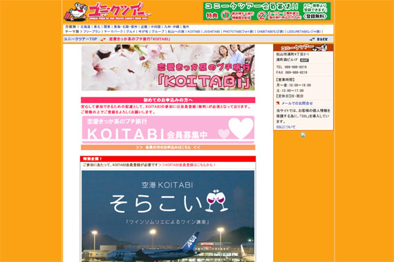 恋愛きっか系のプチ旅行「KOITABI」|ユニークツアー