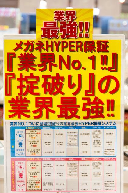 メガネスーパーの「HYPER保証」は「業界最強」。安心してメガネを買うことができそう。詳細はコチラ。 【クリックして拡大】