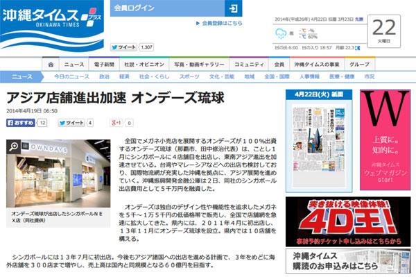 アジア店舗進出加速 オンデーズ琉球 | 沖縄タイムス+プラス