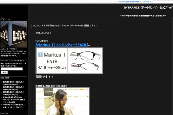 G・TRANCE (ジートランス) 公式ブログ いよいよ本日から『Markus T(マルクスティー)FAIR』開催です!!