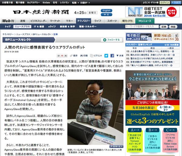 人間の代わりに感情表現するウエアラブルロボット:日本経済新聞