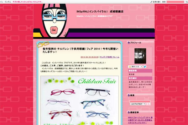 毎年恒例の チルドレン (子供用眼鏡) フェア 2014!今年も開催いたしますっ! - INSpiRAL(インスパイラル) 成城眼鏡店