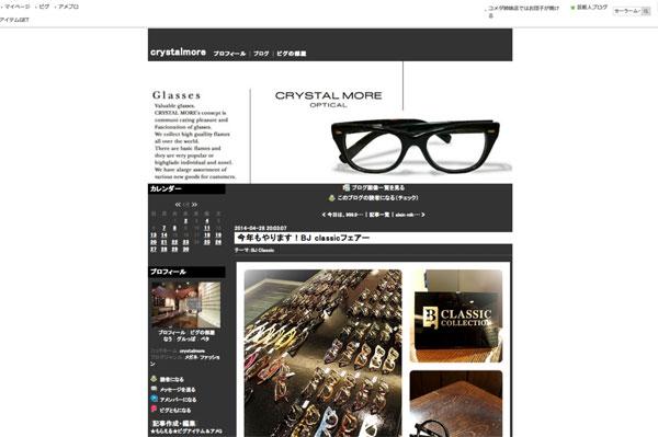 今年もやります!BJ classicフェアー|crystalmore optical