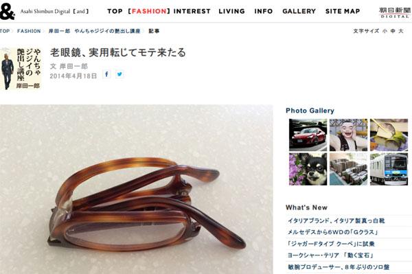 老眼鏡、実用転じてモテ来たる - 岸田一郎 やんちゃジジイの艶出し講座 - 朝日新聞デジタル&M