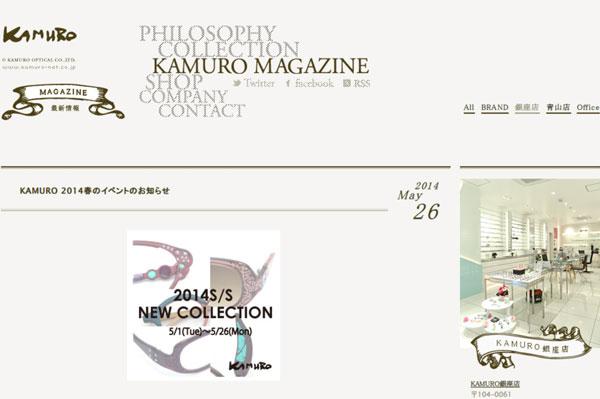 Kamuro|Kamuro Magazine 銀座店|KAMURO 2014春のイベントのお知らせ
