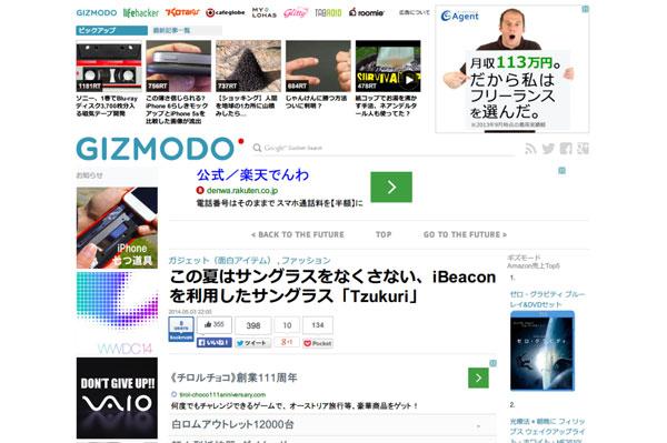 この夏はサングラスをなくさない、iBeaconを利用したサングラス「Tzukuri」 : ギズモード・ジャパン