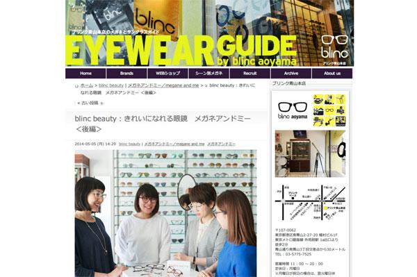 blinc beauty : きれいになれる眼鏡 メガネアンドミー <後編> - 青山にあるメガネのセレクトショップ(眼鏡屋) blinc(ブリンク)