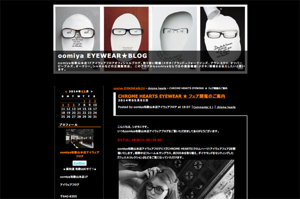 oomiya EYEWEAR★BLOG : CHROME HEARTS EYEWEAR ★ フェア開催のご案内
