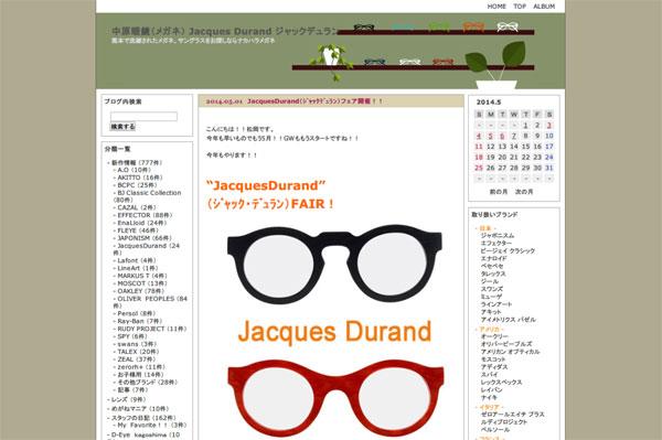 JacquesDurand(ジャックデュラン)フェア開催!! - 坂本龍一さんのメガネJacques Durand(ジャックデュラン)のメガネなら中原眼鏡