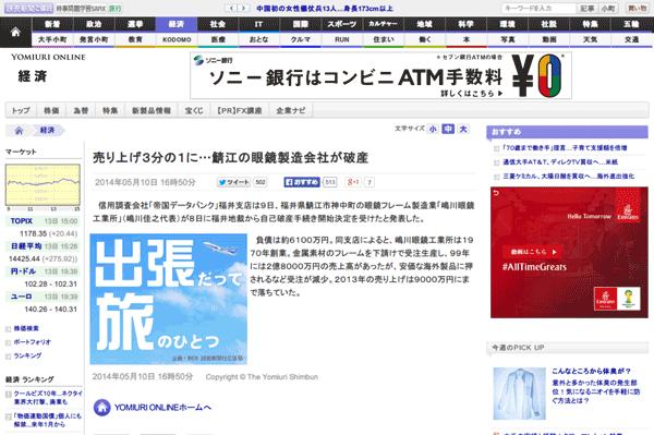 売り上げ3分の1に…鯖江の眼鏡製造会社が破産 : 経済 : 読売新聞(YOMIURI ONLINE)
