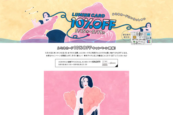 LUMINE CARD 10%OFF FOR YOU 5/15(木)~5/19(月) | LUMINE