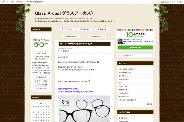 ★17日「めがねのそざいでつくる」★|Glass Arcus(グラスアーカス)