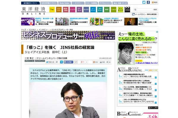 「根っこ」を強く JINS社長の経営論 | ビジネスプロデューサー列伝 | 東洋経済オンライン | 新世代リーダーのためのビジネスサイト