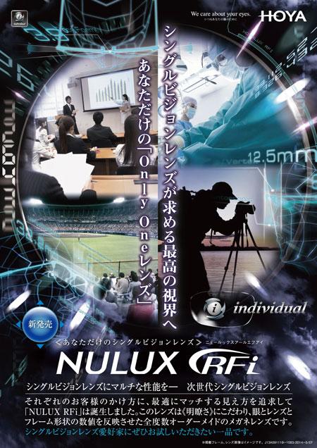 NULUX RFi(ニュールックス アールエフアイ)のキャッチフレーズは、 『シングルビジョンレンズが求める最高の視界へ あなただけの「Only Oneレンズ』」 【クリックして拡大】