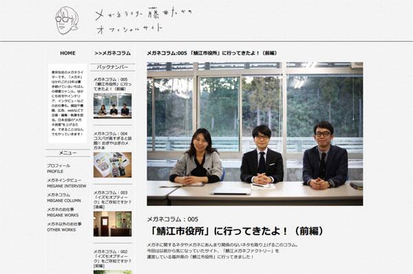 メガネコラム:005 「鯖江市役所」に行ってきたよ!(前編) | メガネライター 藤井たかの オフィシャルサイト