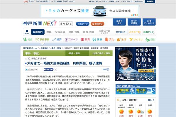 神戸新聞NEXT|事件・事故|大好きで…眼鏡大量窃盗容疑 兵庫県警、親子逮捕