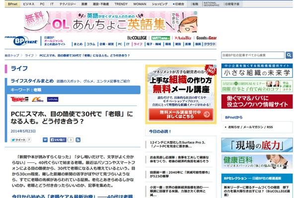 PCにスマホ、目の酷使で30代で「老眼」になる人も。どう付き合う? | nikkei BPnet 〈日経BPネット〉:日経BPオールジャンルまとめ読みサイト