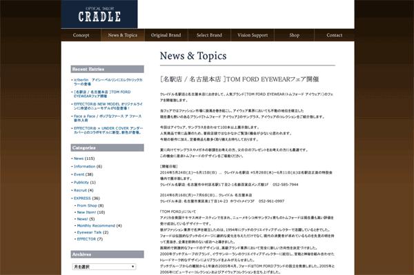 CRADLE | News & Topics | [名駅店 / 名古屋本店 ]TOM FORD EYEWEARフェア開催