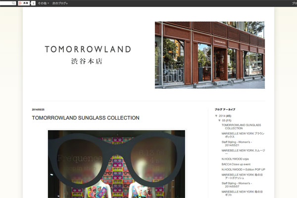 TOMORROWLAND SHIBUYA: TOMORROWLAND SUNGLASS COLLECTION