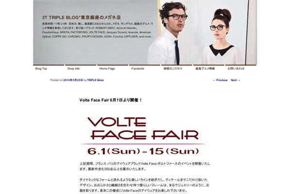 Volte Face Fair 6月1日より開催!