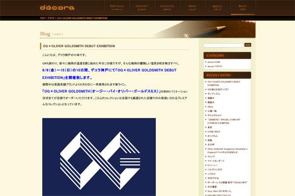 OG×OLIVER GOLDSMITH DEBUT EXHIBITION   ブログ   decora