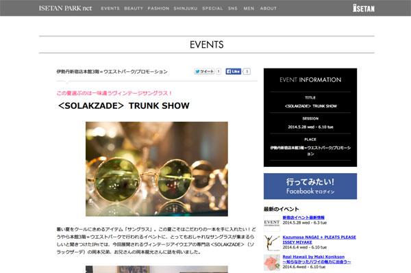 この夏選ぶのは一味違うヴィンテージサングラス!<SOLAKZADE> TRUNK SHOW | 新宿伊勢丹の「今」と「これから」がわかるWEBメディア
