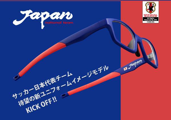 「SAMURAI BLUE model」第2弾は、スポーツタイプのフレーム。 【クリックして拡大】