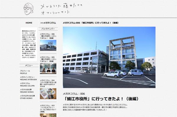 メガネコラム:006 「鯖江市役所」に行ってきたよ!(後編) | メガネライター 藤井たかの オフィシャルサイト