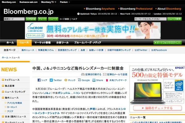 中国、J&Jやニコンなど海外レンズメーカーに制裁金 - Bloomberg