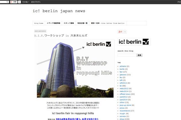 ic! berlin japan news: D.I.Y.ワークショップ in 六本木ヒルズ