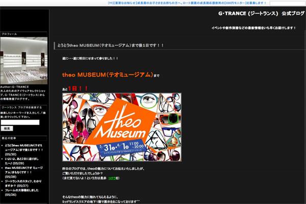 G・TRANCE (ジートランス) 公式ブログ とうとうtheo MUSEUM(テオミュージアム)まで後1日です!!