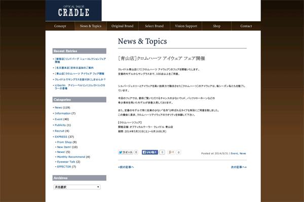 CRADLE | News & Topics | [青山店]クロムハーツ アイウェア フェア開催