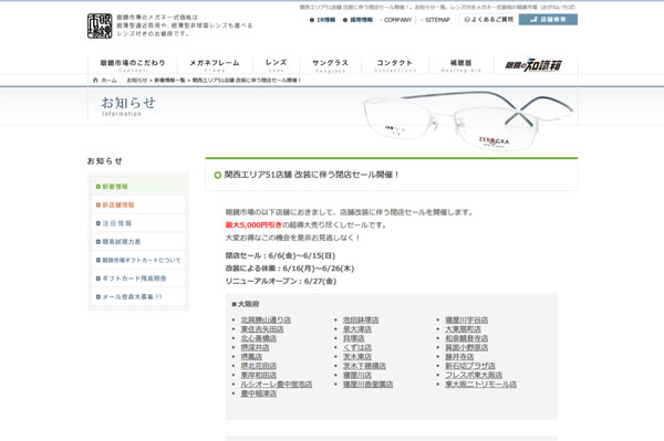 関西エリア51店舗 改装に伴う閉店セール開催!|新着情報|お知らせ|眼鏡市場(メガネ・めがね)