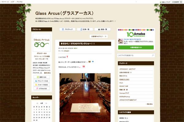 本日から!STEADYトランクショー!!|Glass Arcus(グラスアーカス)