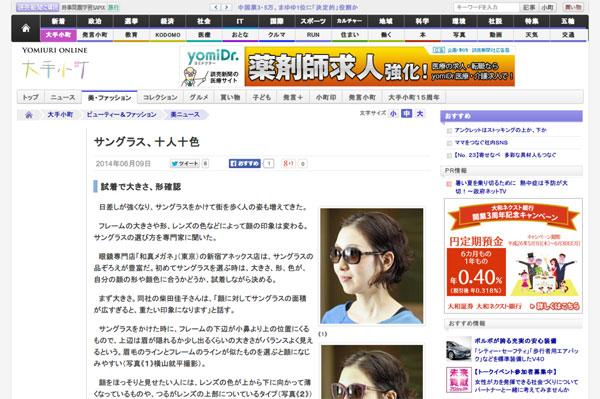 サングラス、十人十色 : 大手小町 : 読売新聞(YOMIURI ONLINE)