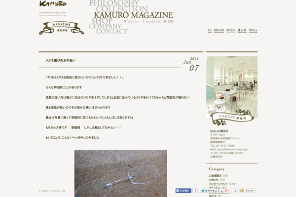 Kamuro|Kamuro Magazine 銀座店|メガネ選びのお手伝い