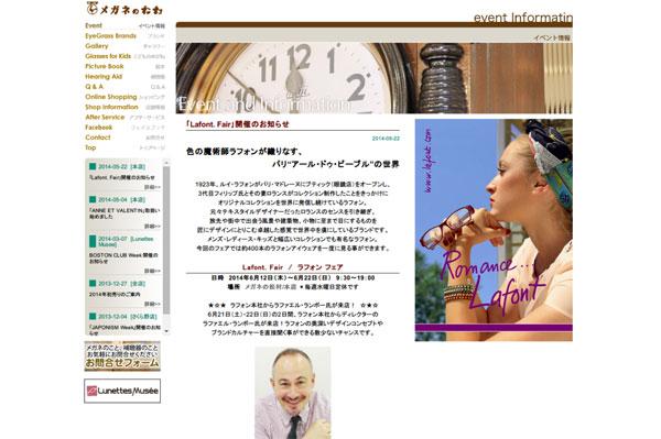 メガネの松村>>イベント情報