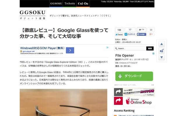 【徹底レビュー】Google Glassを使って分かった事、そして大切な事 | GGSOKU - ガジェット速報