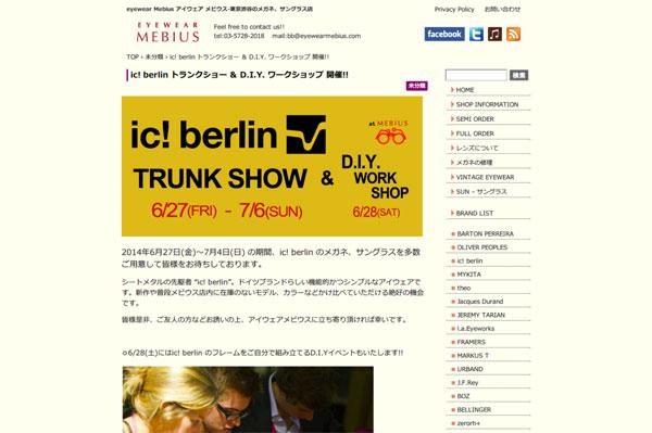 ic! berlin トランクショー & D.I.Y. ワークショップ 開催!! | eyewear Mebius アイウェア メビウス-東京渋谷のメガネ、サングラス店