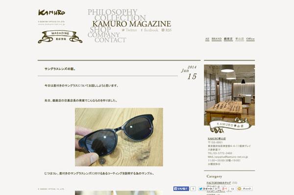 Kamuro|Kamuro Magazine 青山店|サングラスレンズの話。
