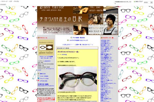 ボロボロのメガネをもう一度♪|手作りメガネ店主の日記