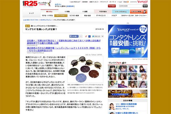 サングラス「色薄レンズ」が正解? | web R25
