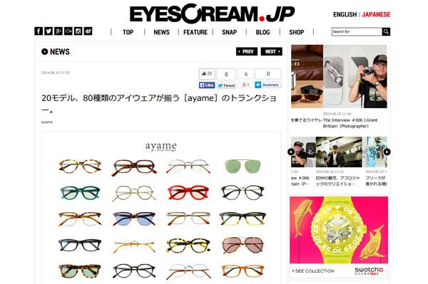 20モデル、80種類のアイウェアが揃う[ayame]のトランクショー。 | NEWS | EYESCREAM.JP - For Creative Living