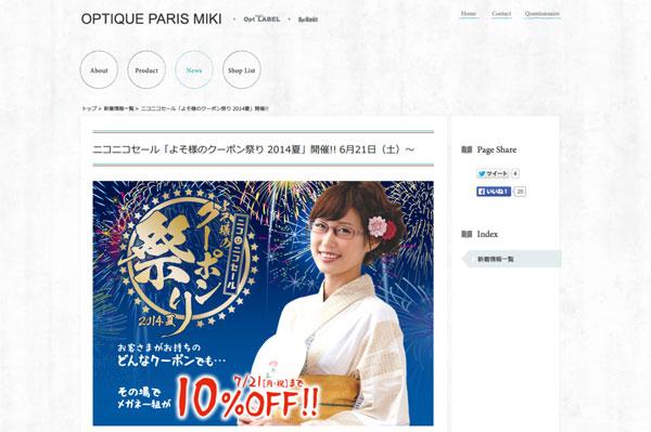 ニコニコセール「よそ様のクーポン祭り 2014夏」開催!! OPTIQUE PARIS MIKI・Opt LABEL