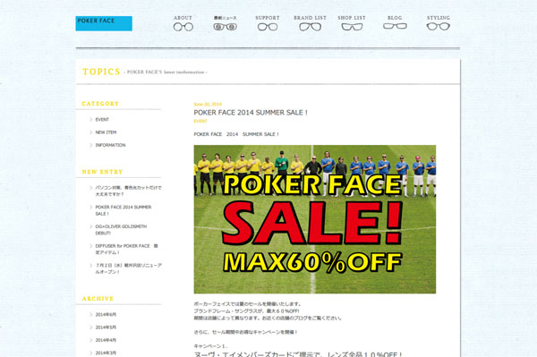 最新ニュース | アイウェア・眼鏡(メガネ)のPOKER FACE[ポーカーフェイス]