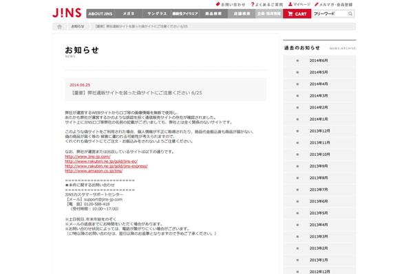 【重要】弊社通販サイトを装った偽サイトにご注意ください 6/25:お知らせ | JINS - 眼鏡(メガネ・めがね)