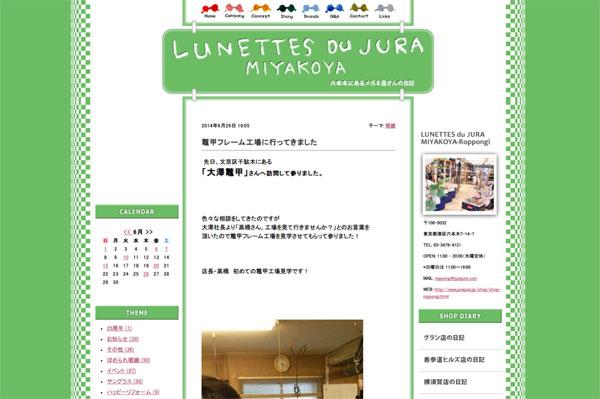鼈甲フレーム工場に行ってきました(LUNETTES du JURA - 六本木にあるメガネ屋さんの日記)