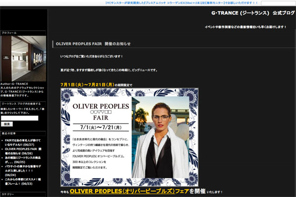 OLIVER PEOPLES FAIR 開催のお知らせ(G・TRANCE (ジートランス) 公式ブログ )