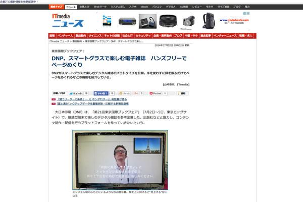東京国際ブックフェア:DNP、スマートグラスで楽しむ電子雑誌 ハンズフリーでページめくり(ITmedia ニュース)
